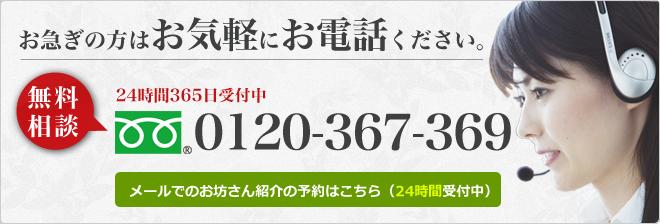 お急ぎの方はお気軽にお電話ください。