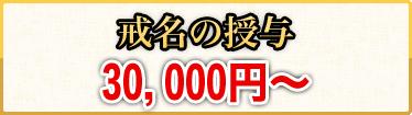 戒名の授与 30,000円~