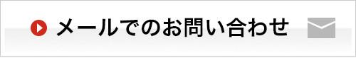 """alt=""""メールでのお問い合わせ"""""""
