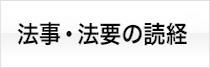 法事・法要の読経