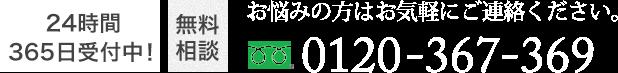 0120-367-369