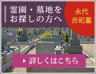 霊園・墓地をお探しの方へ